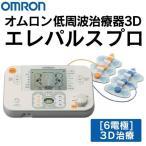 オムロン 低周波治療器 3D エレパルスプロ 電動マッサージ器 6電極パッド HV-F1200 水洗い可 肩こり 肩コリ omron