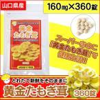 たもぎ茸 サプリ 黄金たもぎ茸 国産 無添加 黄金 錠剤 160mg×360錠 たもぎだけ タモギダケ 健康食品 健康キノコ レシピ紹介 出汁 だし