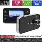 ショッピングドライブレコーダー ドライブレコーダー 2.4インチ液晶モニター付き 赤外線 夜間撮影 DIXIA カメラ型 DX-CAM30