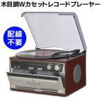 ダブルカセット レコードプレーヤー 木目 アナログレコードプレーヤー マルチレコードプレーヤー TT-386W