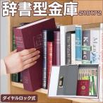 金庫 辞書型 本型金庫 ブックタイプ セーフティボックス 家庭用 へそくり 地震対策グッズ