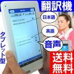 翻訳機 タブレット型翻訳機 おしゃべり旅れっと 音声翻訳機 旅行用翻訳機 TGT-T8a