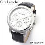 フランス、パリの名門ブランドGuy Larocheの腕時計