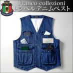 多機能ベスト デニム ジーンズ メンズ デニムベスト 8ポケット付き Franco Collezioni トラベル