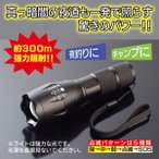 懐中電灯 LED 強力 300m照射  ズーム ライト YO-0300 防災グッズ 災害 地震対策グッズ