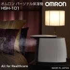 オムロン 保湿器 OMRON パーソナル保湿器 HSH-101 日本製 のど 鼻 タイマー