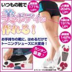 エクササイズアウトソール ゴム トレーニング 靴 体幹トレーニング スポーツ ウォーキング 美脚 ヒップアップ 筋力アップ