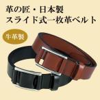 革の匠・日本製スライド式一枚革ベルト 日本製 スライド式 一枚革 ベルト メンズ スペインレザー 本牛革 本革