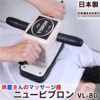 床屋さんの マッサージ器 肩 マッサージャー 日本製 ニュービブロン VL-80 強弱切り替え可能 マッサージ機