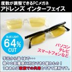 Yahoo!アイデア雑貨3000点以上MONO生活遠近両用 パソコンメガネ PCメガネ ブルーライトカットメガネ 度数調節メガネ めがね 自分で度数が調整できる アドレンズ インターフェイス