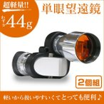 【1個あたり2,689円】単眼鏡 2個セット Bak4 手のひらサイズ 単眼 望遠鏡 超軽量44g ライブ コンサート 野鳥観察 ハイキング