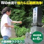 ジェット噴射気 二頭口噴射 ジェット洗浄器 複式スプレー お墓参り お盆 お墓用品 洗車