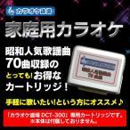 カラオケ道場用別売70曲お買い得集[DCT-SH70]