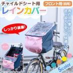 ショッピング自転車 自転車 レインカバー チャイルドシート 前用 カバー 背面 側面 反射板 空気窓 子供 雨具 梅雨