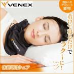 ショッピングネックウォーマー VENEX ベネクス ネックウォーマー 首ウォーマー リラックス 2wayコンフォート