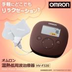 オムロン 温熱低周波治療器 温熱治療 温熱パッド付き 電動マッサージ器 肩 腰 腕 関節 ふくらはぎ 足裏 HV-F320 omron