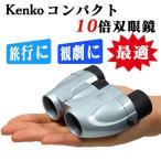 双眼鏡 ケンコー・トキナー Kenko コンパクト 10倍双眼鏡 CR02