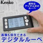 Yahoo!アイデア雑貨3000点以上MONO生活ケンコー Kenko デジタルルーペ 3.5型液晶 LEDライト付き 画像も保存できるデジタルルーペ【新聞掲載】