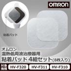 オムロン 温熱低周波治療器用 粘着パッド 低周波治療器 パッド 4組セット 8枚入り HV-F320 HV-F311 HV-F310 対応 omron