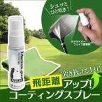ゴルフ用品 コーティングスプレー 飛距離アップに貢献 日本製