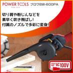落ち葉 掃除機 ブロワー ブロアーバキューム 集塵機 粉じん 粉塵 枯葉掃除機 切り屑 BW-600PA