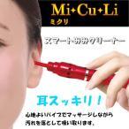電動耳掃除機 吸引式耳クリーナー 電動耳かき 耳そうじ 耳掃除 イヤークリーナー スマートみみクリーナー MiCuLi TK-930