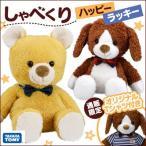 しゃべくりハッピー&ラッキー 歌う人形 熊 犬 音声認識人形 会話1000通り しゃべる人形 お話パートナー