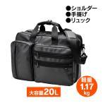 ビジネスバッグ メンズ カバン 3WAY 大容量 A4  B4 PC B5 軽量 収納 カバン 鞄 耐水素材 出張 15.6型 手提げ ショルダー リュック DECOS デコス