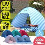 テント 簡単 ポップアップテント 簡易テント ワンタッチテント 日よけテント サンシェード フルクローズ UVカット 99% UPF50+ 日除け 2人用 3人用 4人用