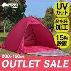 テント アウトレット 簡単 ポップアップテント 簡易テント ワンタッチテント 日よけテント サンシェード フルクローズ UVカット 99% UPF50+