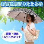 ショッピングuvカット 晴雨兼用 折りたたみ傘 UVカット メンズ レディース 遮熱日傘