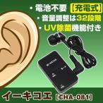 集音器 充電式集音器 UV除菌 音量調節32段階 超小型 イヤホン イヤフォン ポケット式集音器 イーキコエ CHA-801  新聞掲載