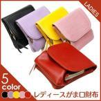 財布 レディース がま口財布  小銭入れ カード入る おすすめ 人気 合皮 PUレザー サイフ さいふ 女性 カジュアル E-1020