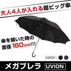 UVION 傘 ユビオン メンズ レディース 長傘 直径160cm 大型 大きい メガブレラ UVカット99% 紫外線対策 UV加工 テフロン加工 グラスファイバー 耐風