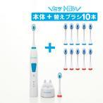 ロイヤルソニック1 充電式音波歯ブラシ【替えブラシ10本セット付き】