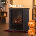 暖炉型ファンヒーター ノスタルジア 電気ファンヒーター 足元 暖房器具 ウッド調 木目 ミニ暖炉ヒーター Nostalgie