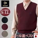 ショッピングベスト ベスト メンズ ウール混 毛 チョッキ ゴルフ スポーツ 日本製 ダンロップモータースポーツ 紳士 男性