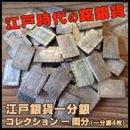 江戸銀貨一分銀 コレクション一両分(一分銀4枚)