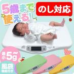 ベビースケール 5g デジタル べびすけくんフラット 0.005Kg べびすけくん ベビすけくん ベビスケくん  赤ちゃん 体重計 赤ちゃん用デジタル体重計