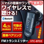 FMトランスミッター ブルートゥース  Bluetooth ワイヤレス 音楽 車内 iPhone7に スマホ 車載 車用充電器 VTC-BT03