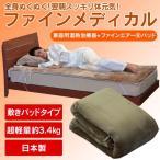 家庭用温熱治療器内蔵 ファインメディカルパッド【新聞掲載】