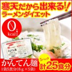 ノンカロリー かんてん麺 5食入り [5パック]