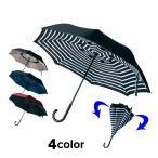 傘 かさ カサ 濡れない傘 tadanntatoki 2重傘 circus サーカス 逆さ傘 リバーシブル 長傘