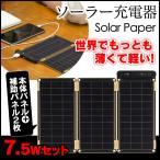 ソーラー充電器 ソーラーペーパー[YO8999] 7.5W