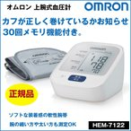 血圧計 上腕式 医療用 上腕式血圧計 家庭用 正確 小型 オムロン OMRON 上腕式血圧計 カフ式 使いやすい 見やすい 医療機器 高血圧対策 デジタル 軟性腕帯 腕