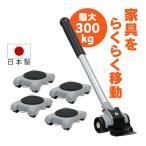 重い家具移動 台車 模様替え 大掃除 引っ越し 家具の移動 ひっこし らくらくヘルパーセット LP-220N