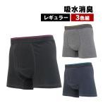 ボクサーパンツ メンズ 尿漏れパンツ セット 3枚 3色 失禁パンツ ちょい漏れ対策  抗菌 消臭 薄い 薄型 尿もれ 吸水パンツ ボクサータイプ