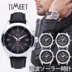 電波 ソーラー 腕時計 メンズ レディース アナログ オシャレ ベルト交換 Timeet ソーラー電波時計 ティミット プレゼント ギフト