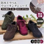 ウォーキングシューズ 防水 メンズ レディース 男女兼用 4E 散歩 旅行 トラベル 普段履き 日本製 #5870 靴 くつ クツ