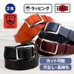 スライドベルト 2本組 栃木レザー 無段階 スライド式 ベルト メンズ 穴なし スライドバックルレザーベルト 調節 ビジネス 男性用 紳士用